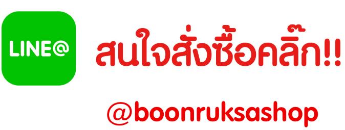 @boonruksashop